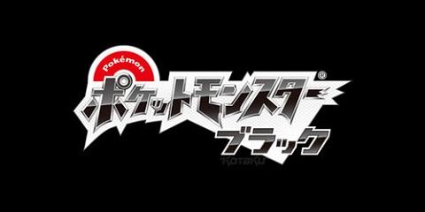 abril de 2010 | 19:11 pm · David Martínez · Nintendo DS · Pokémon
